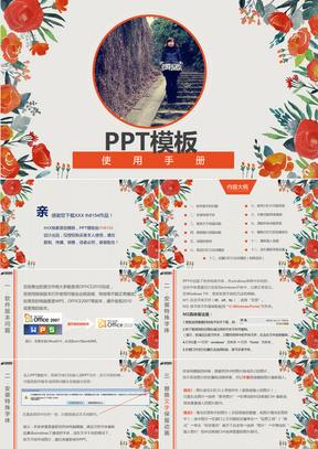清新教师说课课件学习教育教学培训动态PPT模板
