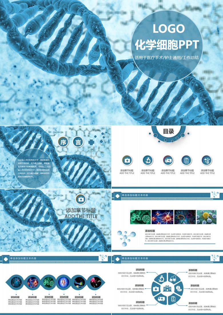 基因生物现代科技实验室化学医学PPT模板