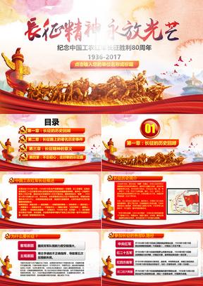 纪念红军长征胜利80周年大气完整PPT模板