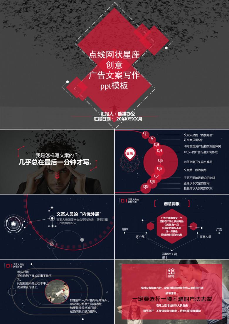 点线网状星座创意大气精美广告文案写作PPT模板下载 67页 熊猫办公