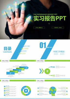科技感实习报告述职报告PPT