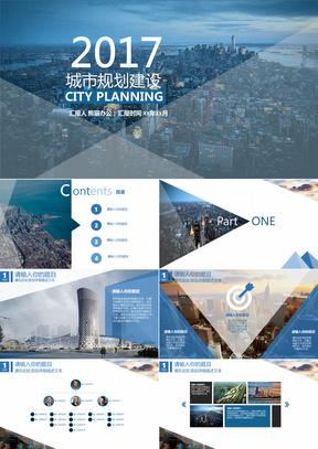 蓝色高端城市规划建设PPT