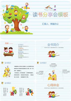 可爱卡通儿童读书分享会PPT模板