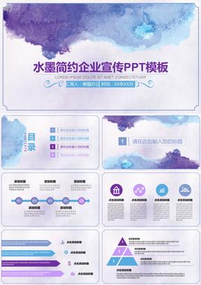 水墨简约企业宣传PPT模板