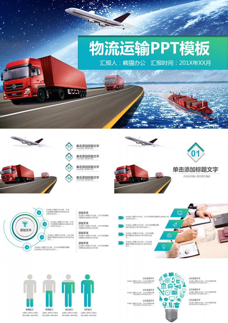 物流货运快递物流运输公司PPT模板下载 27页 熊猫办公