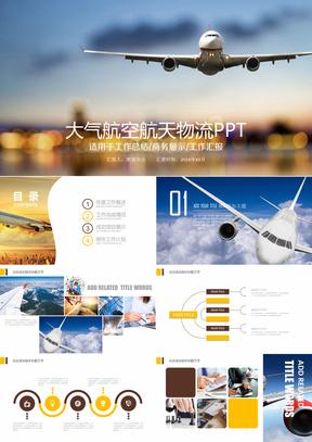 大气航空航天物流动态PPT模板