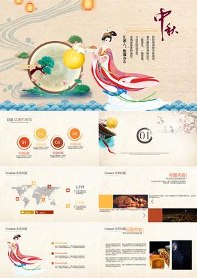 中国风传统节日中秋节策划宣传活动PPT模
