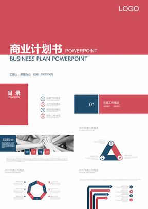 简约蓝红色商业计划书PPT模板