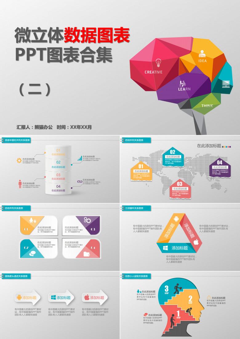 微立体数据图表PPT图表合集2