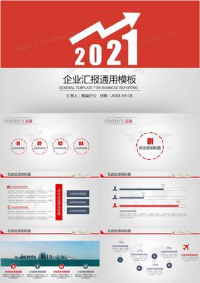 2021年红色简约公司企业汇报通用PPT模板