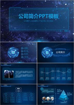 蓝色科技公司简介商务通用PPT模板