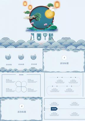 蓝色简约中秋节活动PPT模板