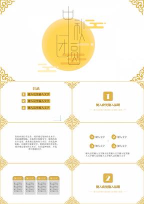 黄色花边中国风中秋节活动PPT模板