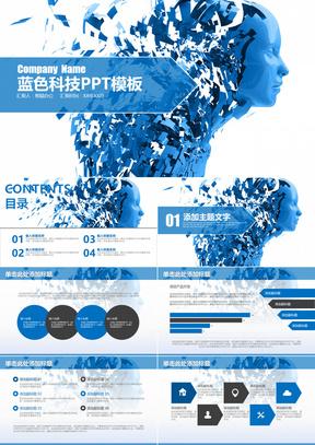 蓝色高科技大数据云计算PPT模板