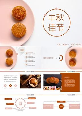 极简中国传统节日中秋佳节动态PPT模板