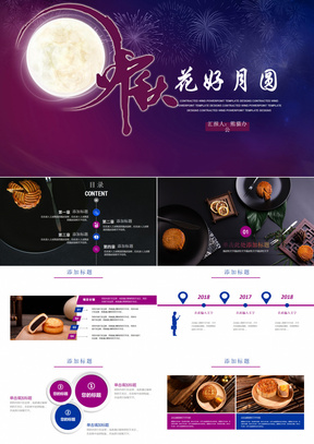 中国传统节日中秋佳节动态PPT模板
