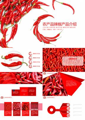 红色农产品辣椒产品介绍动态PPT模板