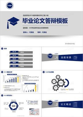 扁平化毕业论文答辩PPT模板