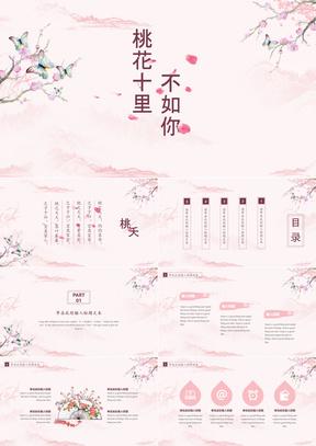 古风桃花中国风商务工作计划年终总结述职汇报通用PPT模板