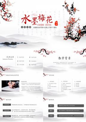 中国风水墨梅花简约文艺教师学习说课课件培训PPT模板