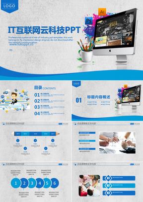 蓝色科技风IT互联网云科技企业宣传述职汇报PPT模板