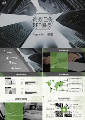 商务灰绿简洁大气高端述职汇报企业宣传公司部门总结计划PPT模板