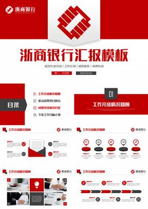 2019年浙商银行总结汇报工作总结红色背景大气高端PPT模板