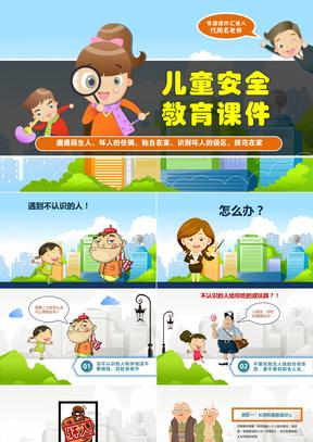 卡通儿童安全教育课件PPT模板