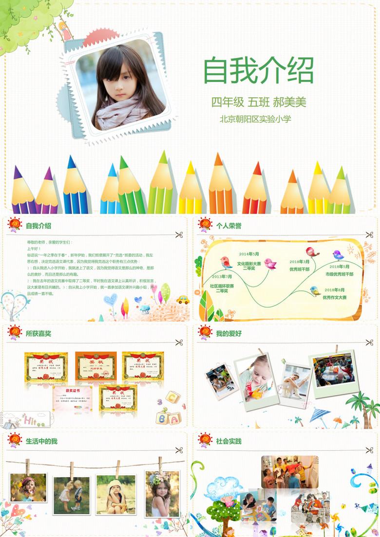 广告公司网站模板_卡通小学生自我介绍简历PPT模板下载_10页_卡通熊猫办公
