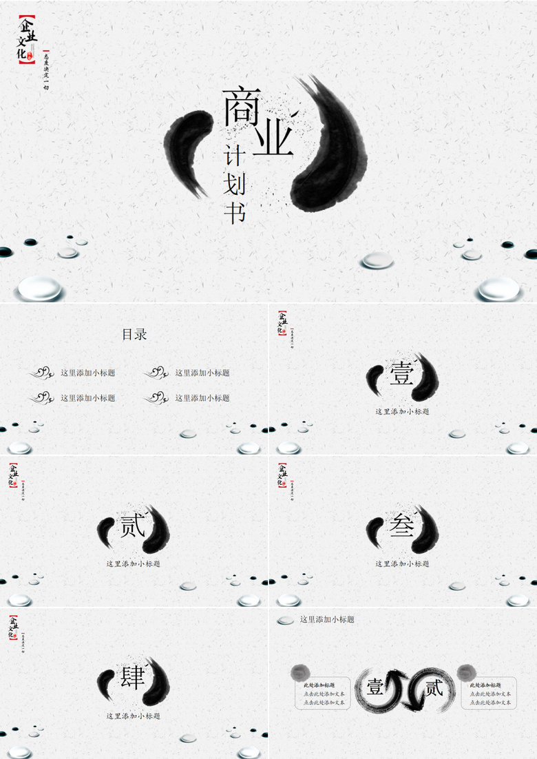 创意水墨中国风商业计划书PPT模板