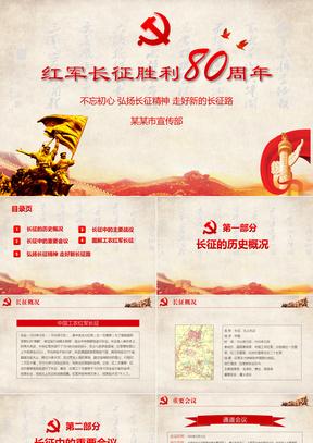 红色党政风纪念红军长征胜利80周年PPT模板