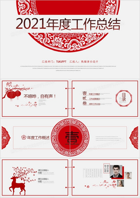 2021年中国风剪纸艺术工作总结商务演示PPT模板