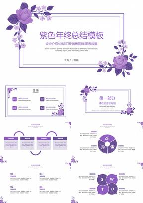 2019年紫色年终总结工作报告总结市场分析简约时尚PPT模板