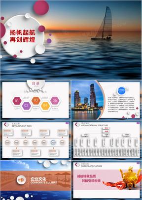 微粒体风商业计划书营销策划书PPT模板