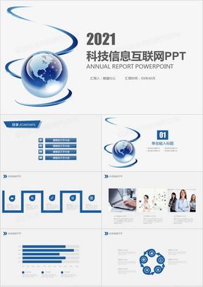 2021年蓝色地球互联网科技信息云计算PPT模板