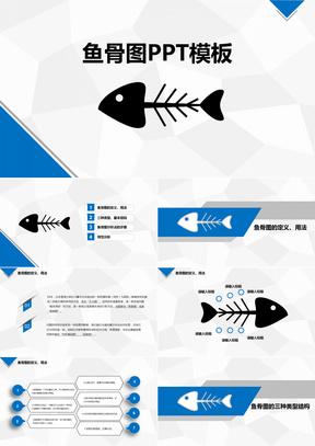 简约鱼骨图PPT模板分析法漂亮鱼刺图如何运用