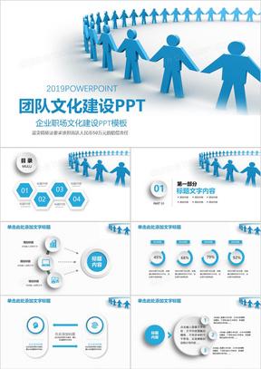 团队文化建设管理培训新员工入职培训PPT