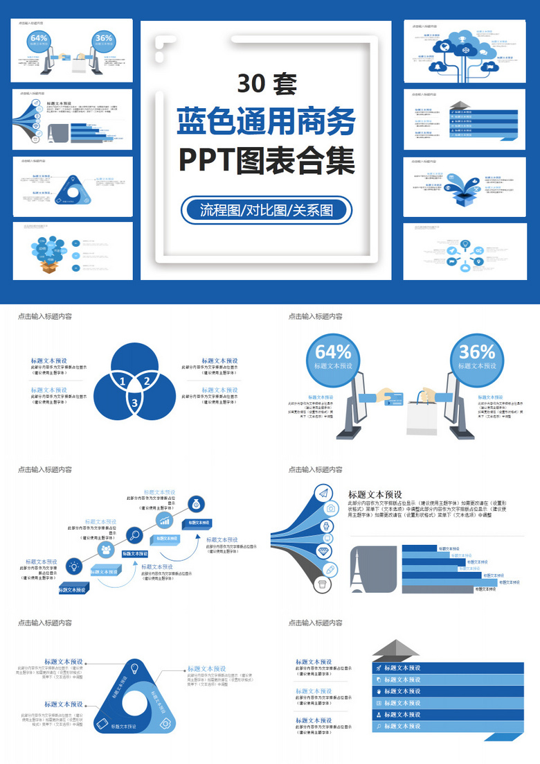 30套蓝色通用商务PPT图表合集