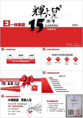 中国风公司15周年庆典策划商务晚会PPT模板