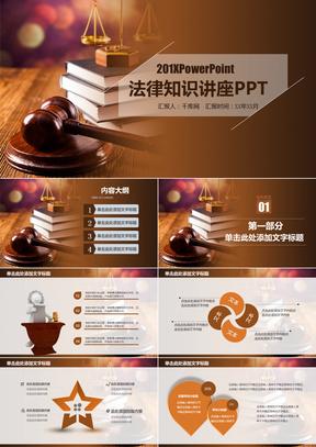 法律知识讲座PPT模板