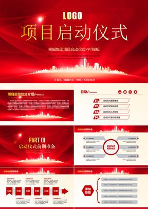 大气红色项目启动签约仪式PPT模板