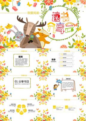 小清新创意卡通儿童读书分享会PPT模板