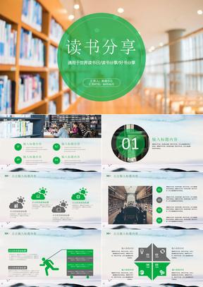 读书分享会图书馆知识宣传ppt模板