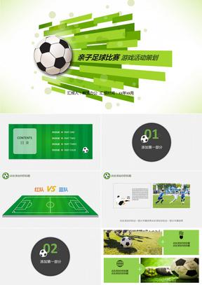 简约小清新亲子足球比赛游戏PPT模板