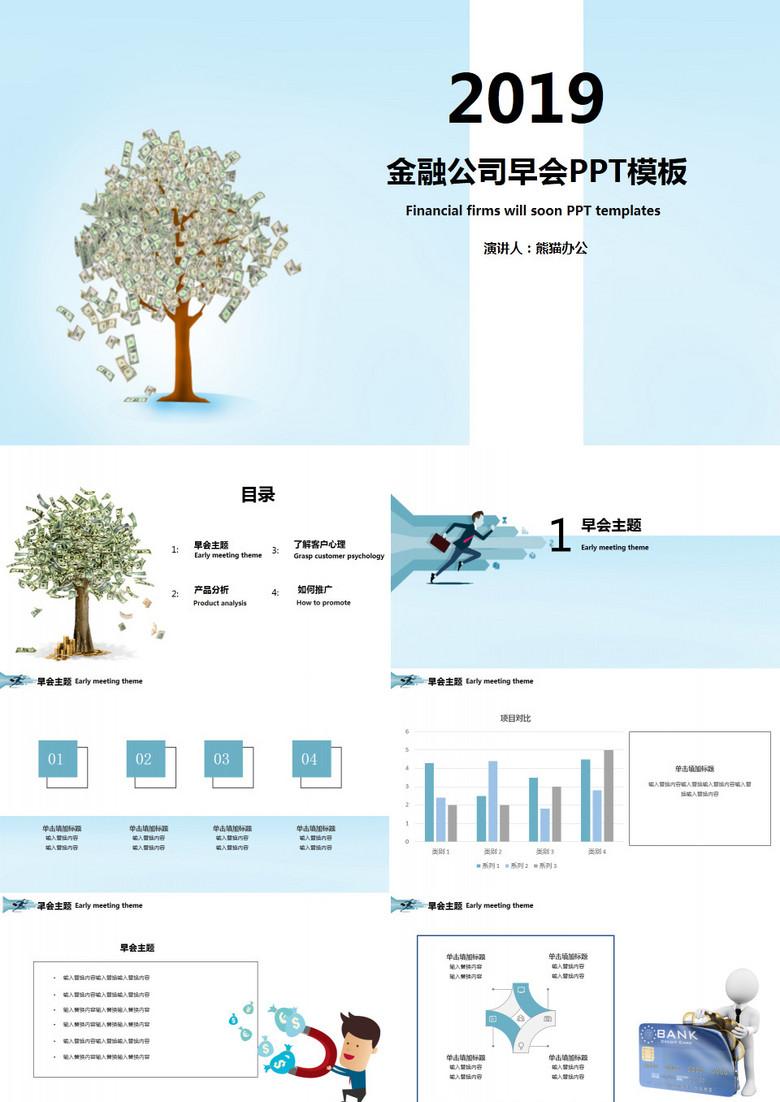 小清新金融公司早会ppt模板下载_24页__熊猫办公