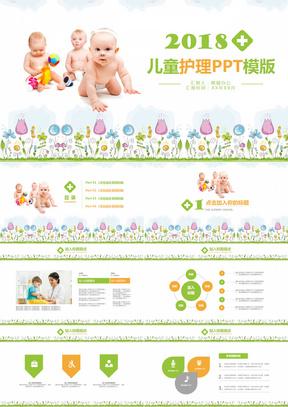 卡通风儿童护理动态PPT模板