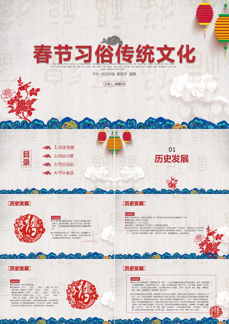 春节的传统文化_中国高校网