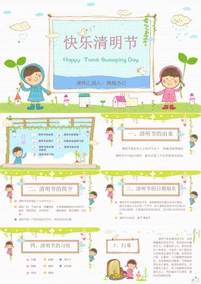 快乐清明节主题班会课件PPT模板