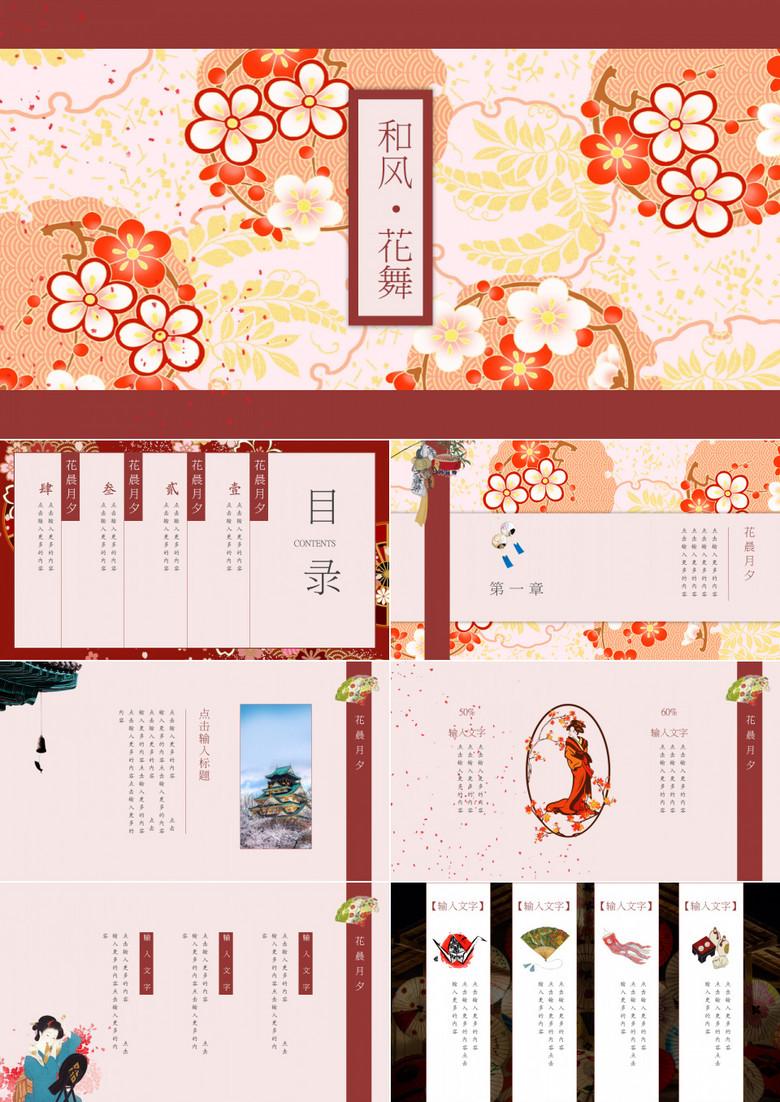 日本和风花舞花卉创意商务汇报PPT模板