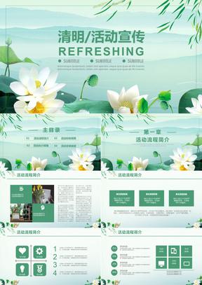 绿色小清新清明节活动宣传PPT模板